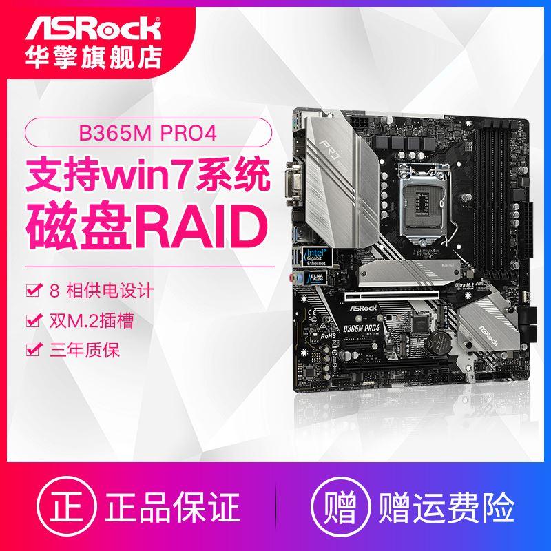 ASROCK/華擎科技B365M PRO4電腦臺式主機主機板支持9400F 1151針