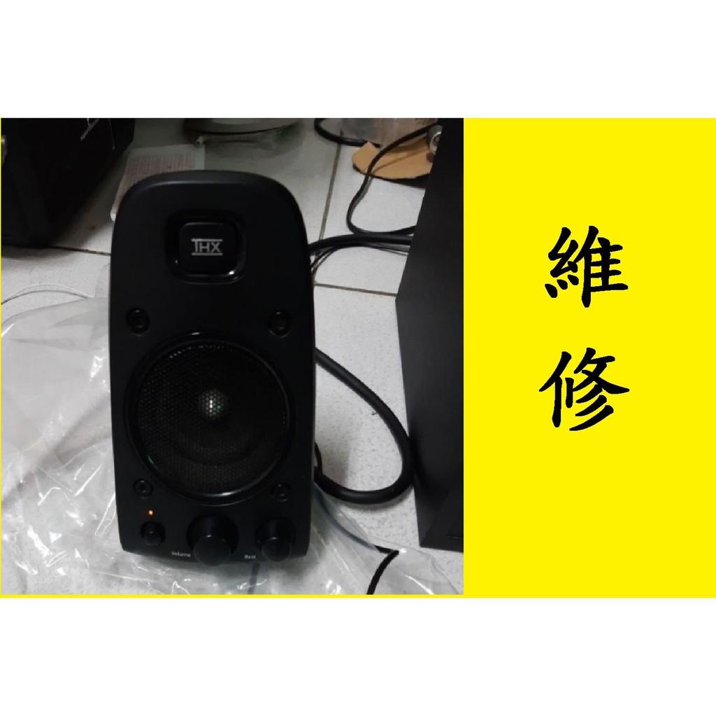 開關 故障維修 Logitech 羅技z906  Z623 音箱