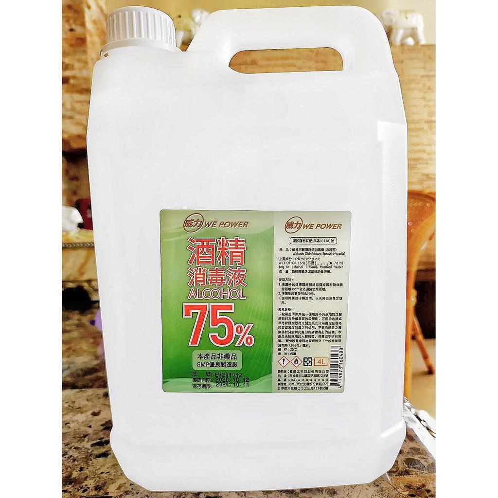 75% 4公升防疫酒精 / GMP 合格 / 台糖食品級原料 / 寶寶使用最安心