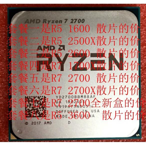 裝機精選~正式銳龍R7 1700 5800X 5900X R5 1600 3500X 3600 5600X CPU現貨