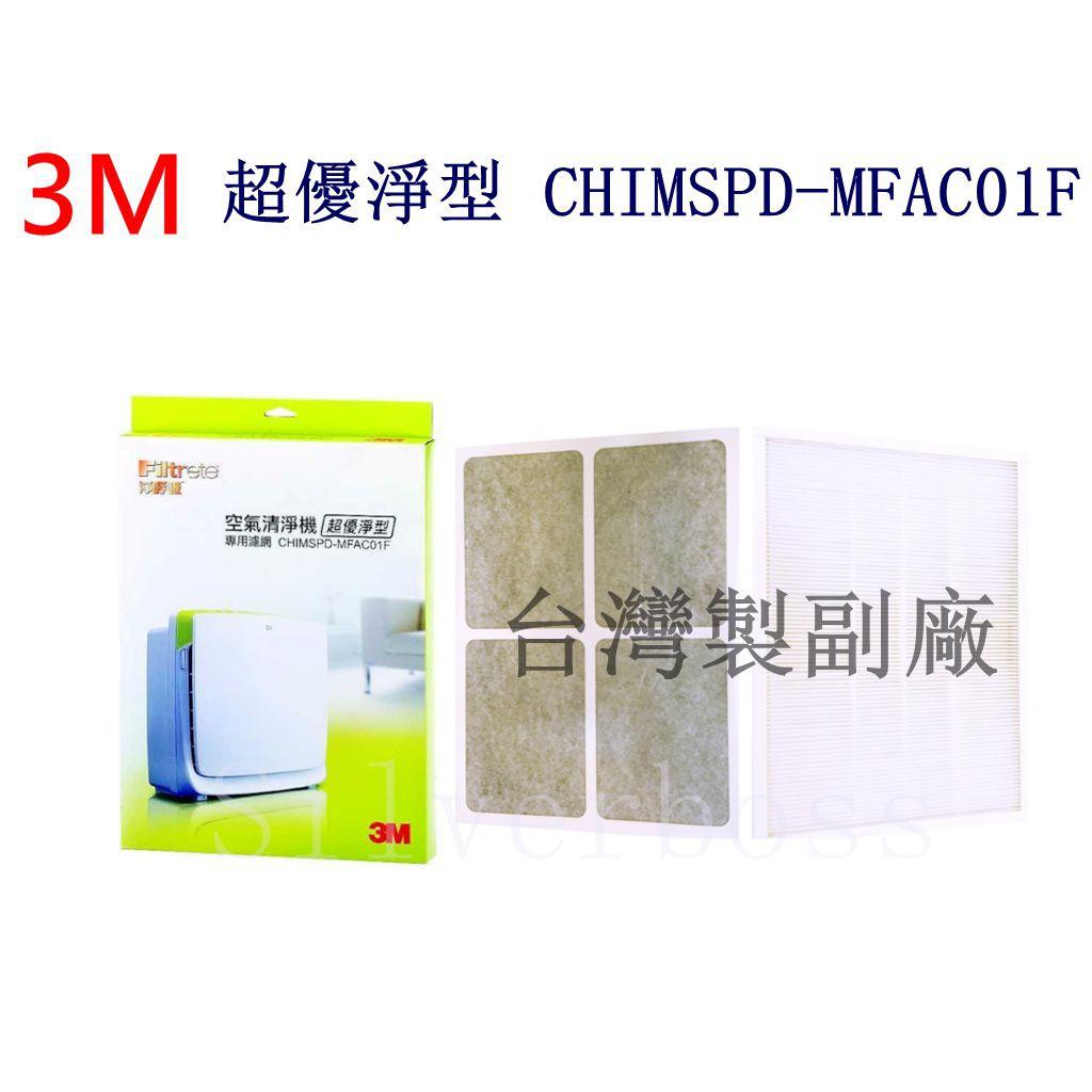 3M MFAC淨呼吸超優淨型 CHIMSPD-MFAC01F專用濾網 空氣清淨機替換濾網 另有高品質台製副廠 現貨