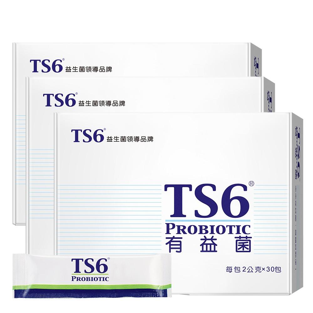 TS6 益生菌/有益菌(2g)x30入x3盒(品牌直營)