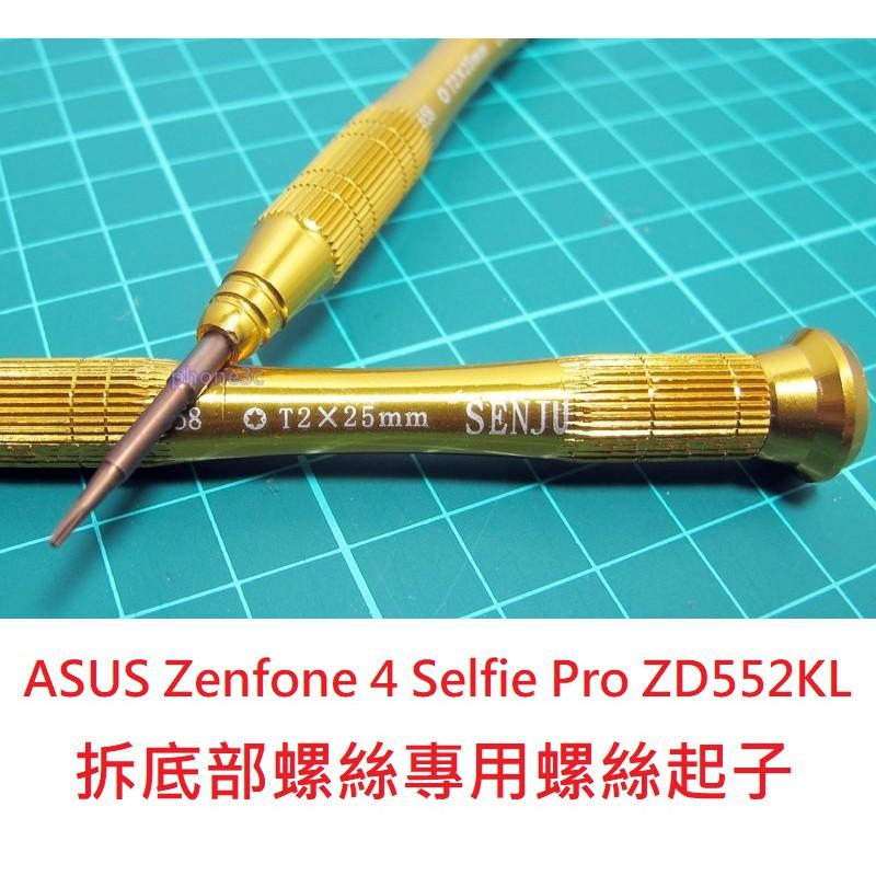 ASUS 華碩 Zenfone 4 Selfie Pro ZD552KL 專用 拆 底部 尾插 螺絲 螺絲起子 工具