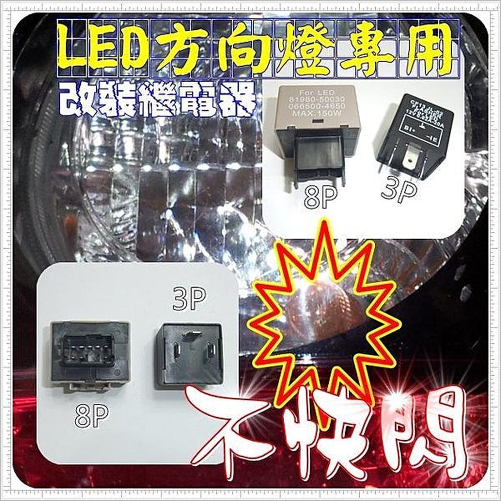 @jw宙威@@LED 3P 繼電器 方向燈改LED燈泡  不快閃 HONDA K6 K8 IMPREZA NISSAN