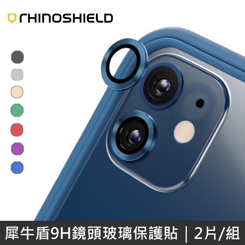 犀牛盾 9H鏡頭玻璃保護貼 適用 iPhone 12 mini /12  iPhone 11 (2片/組)