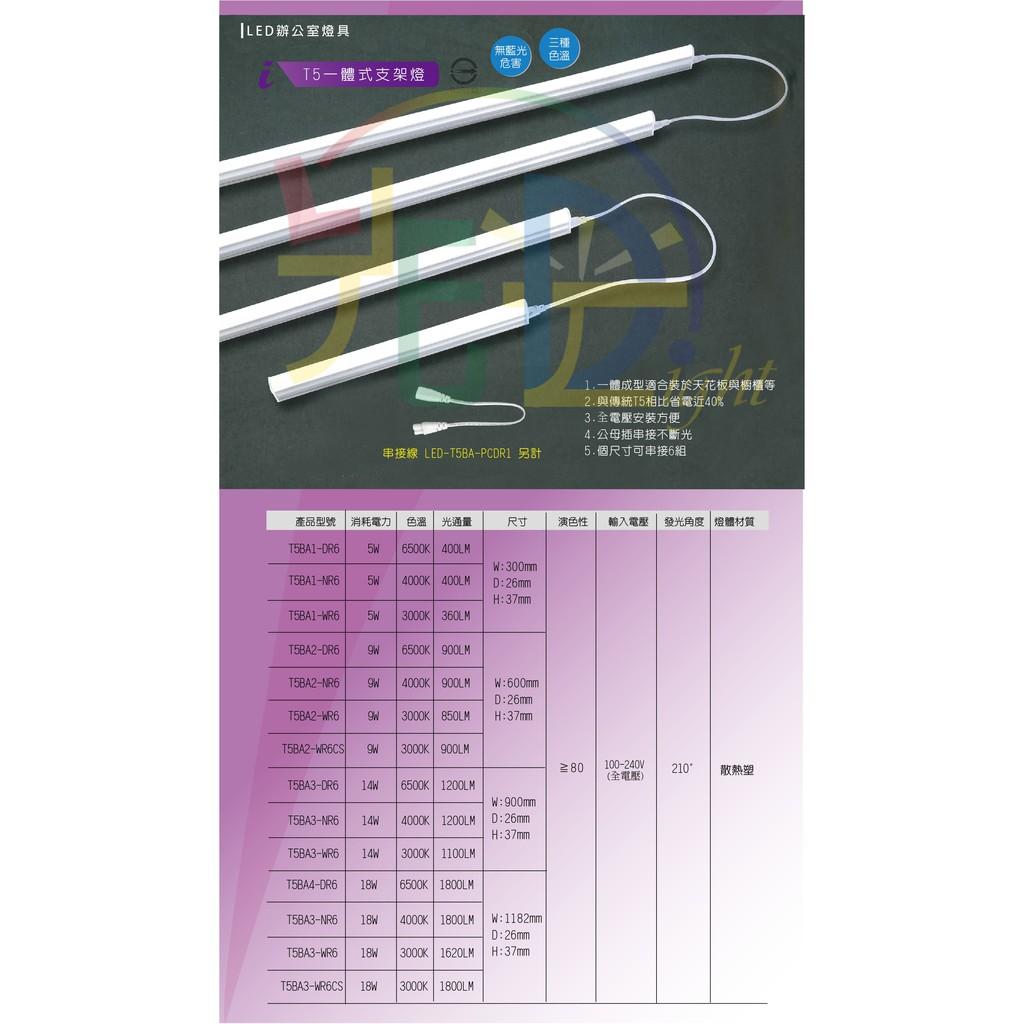 光芒 LED Light ~~~T5BA1-DR6 LED T5一體式支架燈
