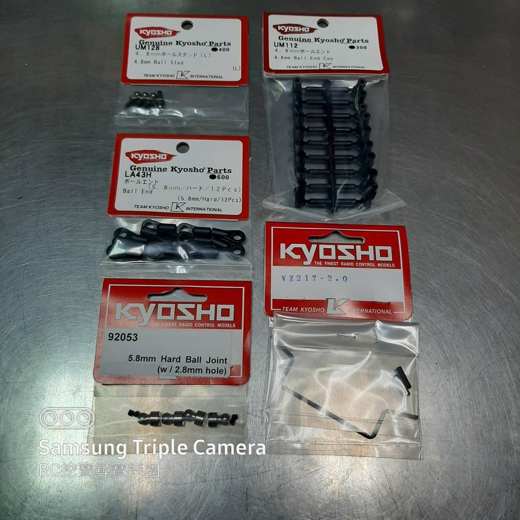 需訂貨 KYOSHO  FW06  後防傾桿 套件