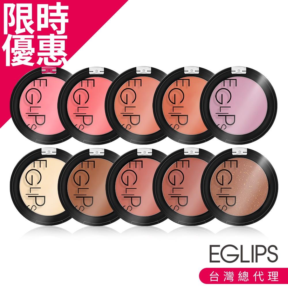 《限時優惠》【EGLIPS】亮彩粉嫩肌潤色腮紅10色 4g 顯色不掉妝 總代理公司貨