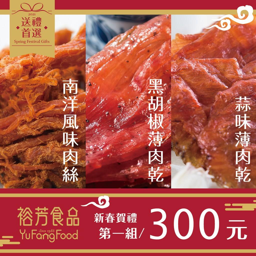 《裕芳食品》肉乾禮盒(組合一)