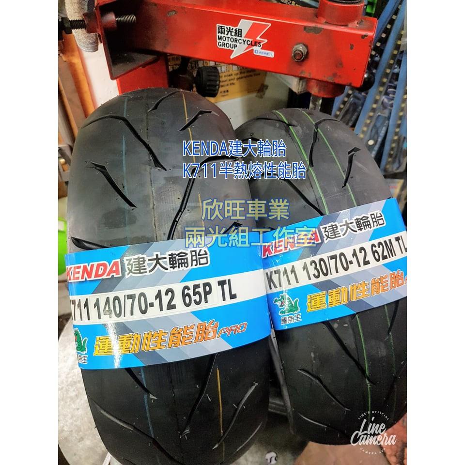 板橋 建大 K711 半熱熔 110/70-12 120/70-12 130/70-12 140/70-12 運動性能胎