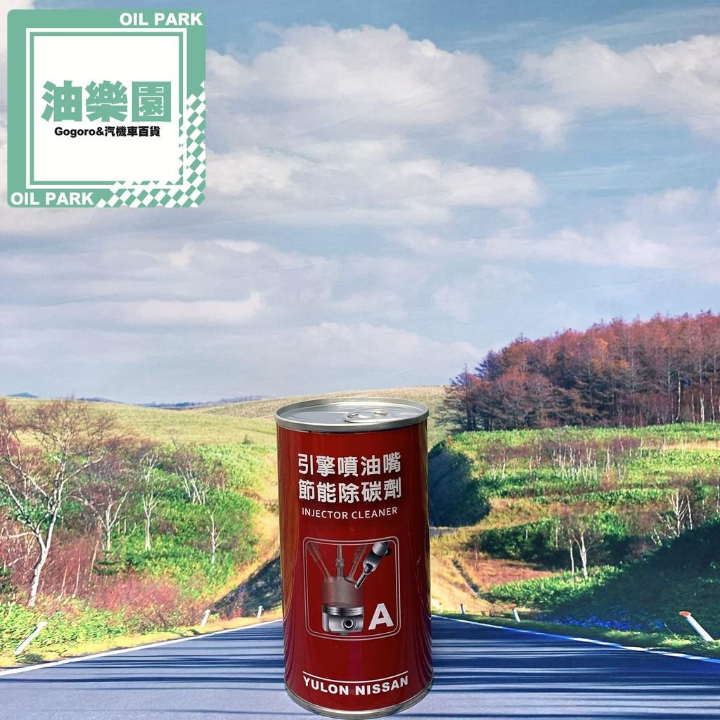 油樂園 NISSAN 日產 引擎噴油嘴節能除碳劑 A劑 汽油精 汽油添加劑 燃燒效能提升劑 B劑 AB劑 A劑+B劑