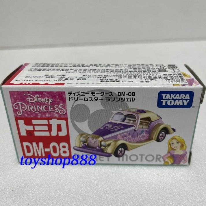 DM-08 魔法奇緣 TOMICA 迪士尼多美小汽車 日本TAKARA TOMY (888玩具店)