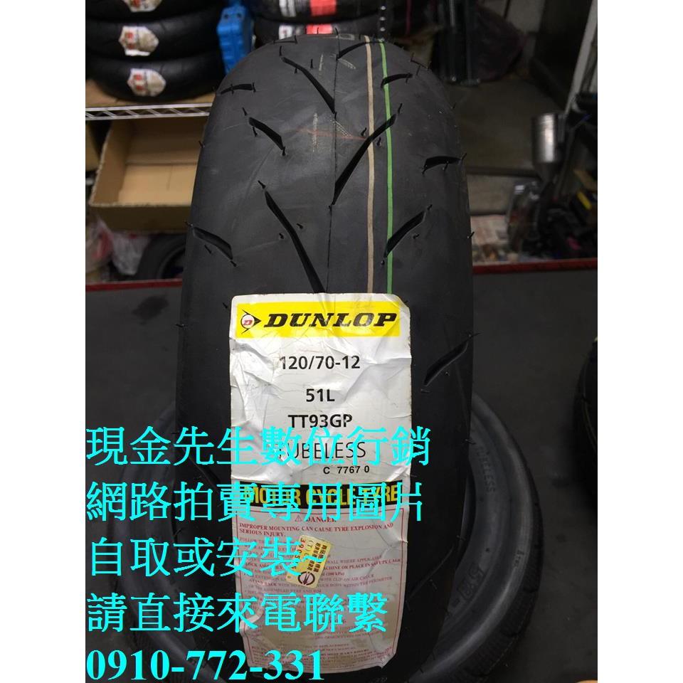 台北萬華 自取1270 前輪工資220/後輪250 全新登錄普 DUNLOP TT93GP 120/70-12 TT93