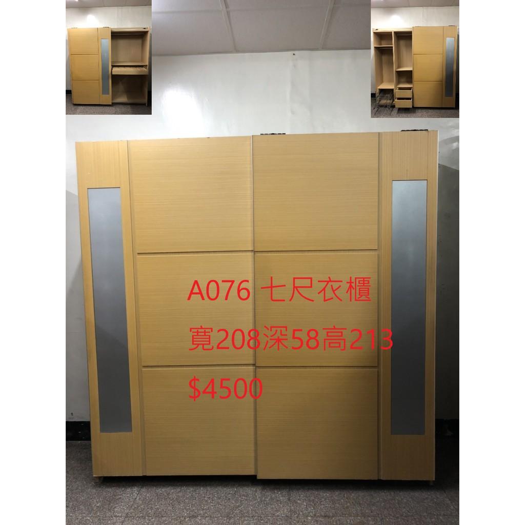 A076 七尺衣櫃
