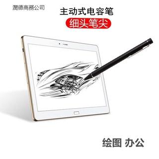 適用于華碩ZenPad 10主動式 電容筆Z300CGZ300CP023手寫筆繪畫 臺南市