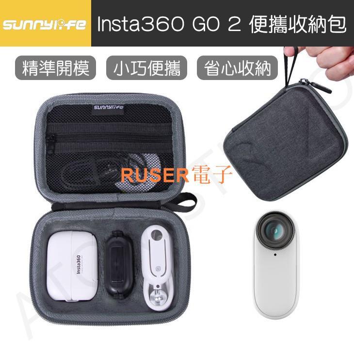 【RUSER電子】INSTA360 GO 2 套裝 收納包 保護盒 拇指 防抖相機 go2 配件 SUNNYLIFE