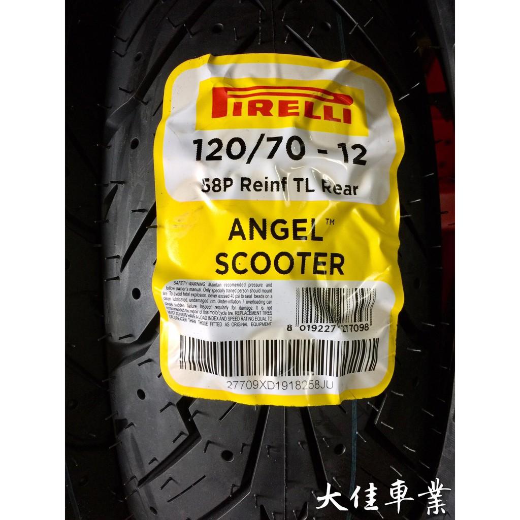 【大佳車業】台北公館 倍耐力 ANGEL SCOOTER 天使胎 120/70-12 完工價2200元 含安裝工資+氮氣