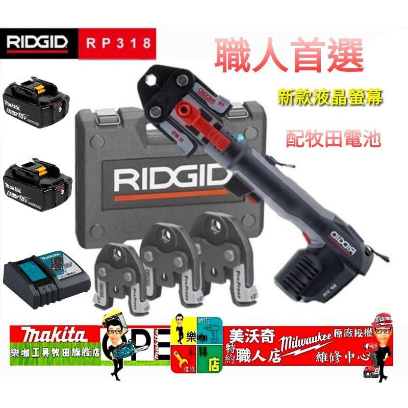 【樂咖工具店】RP318 牧田電池 共用RIDGID 里奇 全自動退油 充電式 不銹鋼管 壓接機 非asada