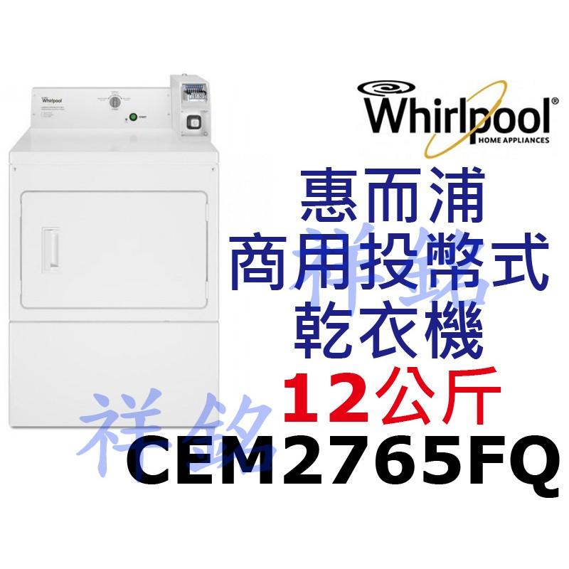 祥銘Whirlpool惠而浦12公斤商用投幣式乾衣機CEM2765FQ美國原裝進口請詢價