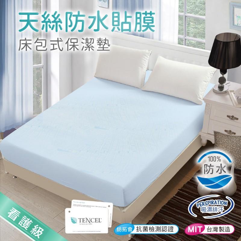 台灣製 防水保潔墊 單人 雙人 加大 特大 抑菌防蹣100%防水天絲床包式保潔墊 紡拓會抗菌檢驗認證 台灣製保潔墊