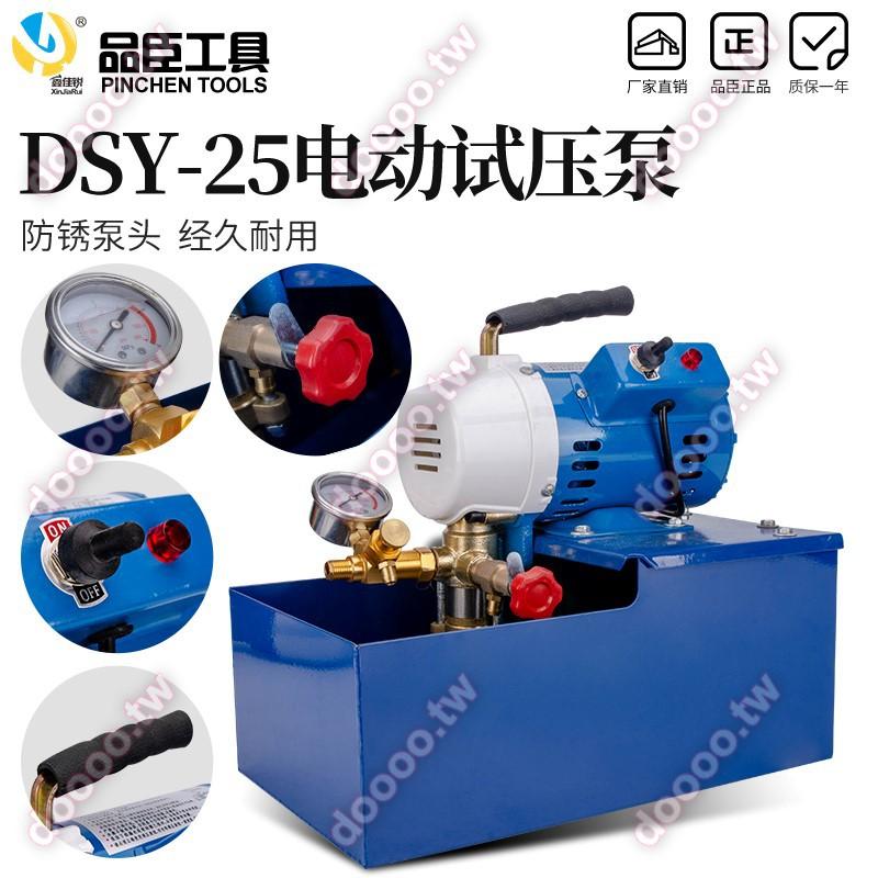 【液壓工具】DSY-25電動試壓泵.管道試壓機.水壓機電機全銅線.PPR水管道試壓機