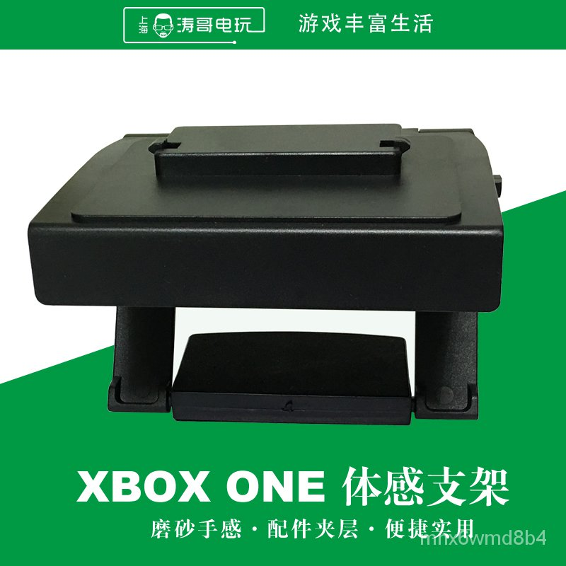 3C 遊戲 主機#XBOX ONE TV支架 XBOXONE kinect 2代支架 XBOX one體感支架子
