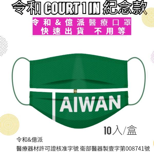 (台灣製 雙鋼印)丰荷 荷康MD成人醫療口罩台灣Court 1 IN (10入)紀念款  我愛台灣防疫口罩 台灣加油