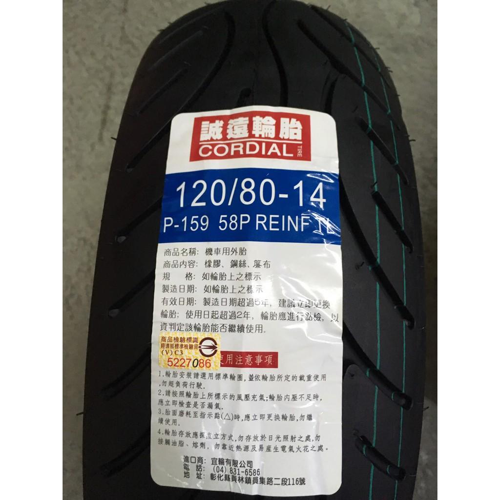 (中部輪胎大賣場)120/80/14機車輪胎
