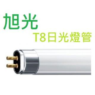 ☆5送1☆附發票 旭光 1.5尺 45公分 T8傳統燈管