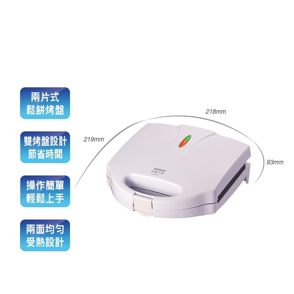 【生活工場】SANLUX台灣三洋電熱式鬆餅機 02SC