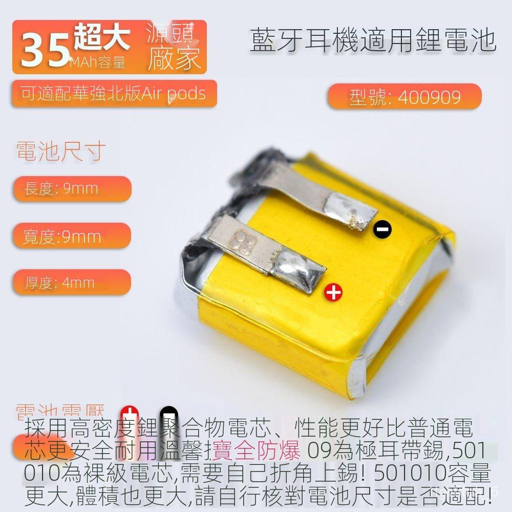 【限時下殺】無線耳機華強北airpods電池倉充電盒3.7V聚合鋰電池藍牙耳機電池