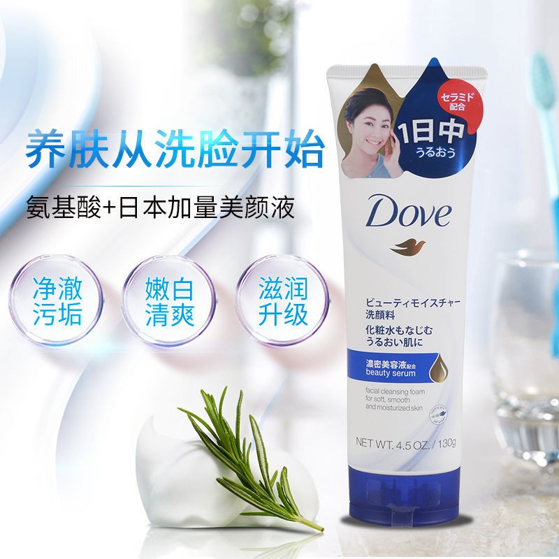 Dove多芬洗面奶潔面泡泡潤澤水嫩補水保濕氨基酸潔面乳130g男女
