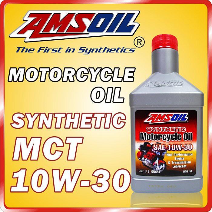 【瘋油網 】美國安索 AMSOIL MCT 4T 10W30 10W-30 機車合成機油