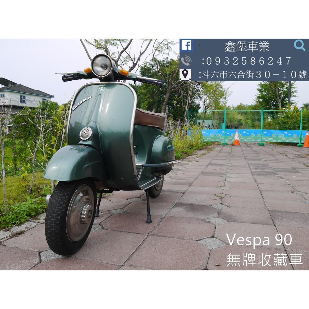 【 SeanBou鑫堡車業 】二手 偉士牌  Vespa小圓錶 90 無牌照純收藏可發動可騎