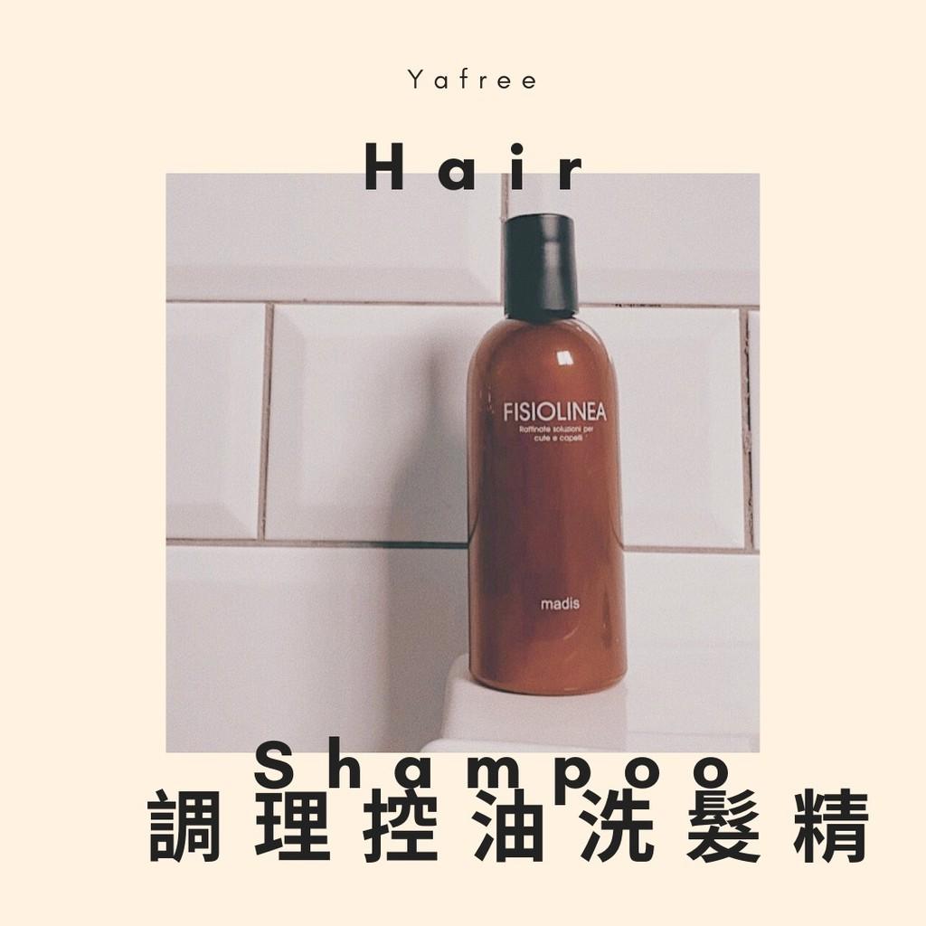 Yafree 歐洲原裝 控油洗髮精 「現貨供應」