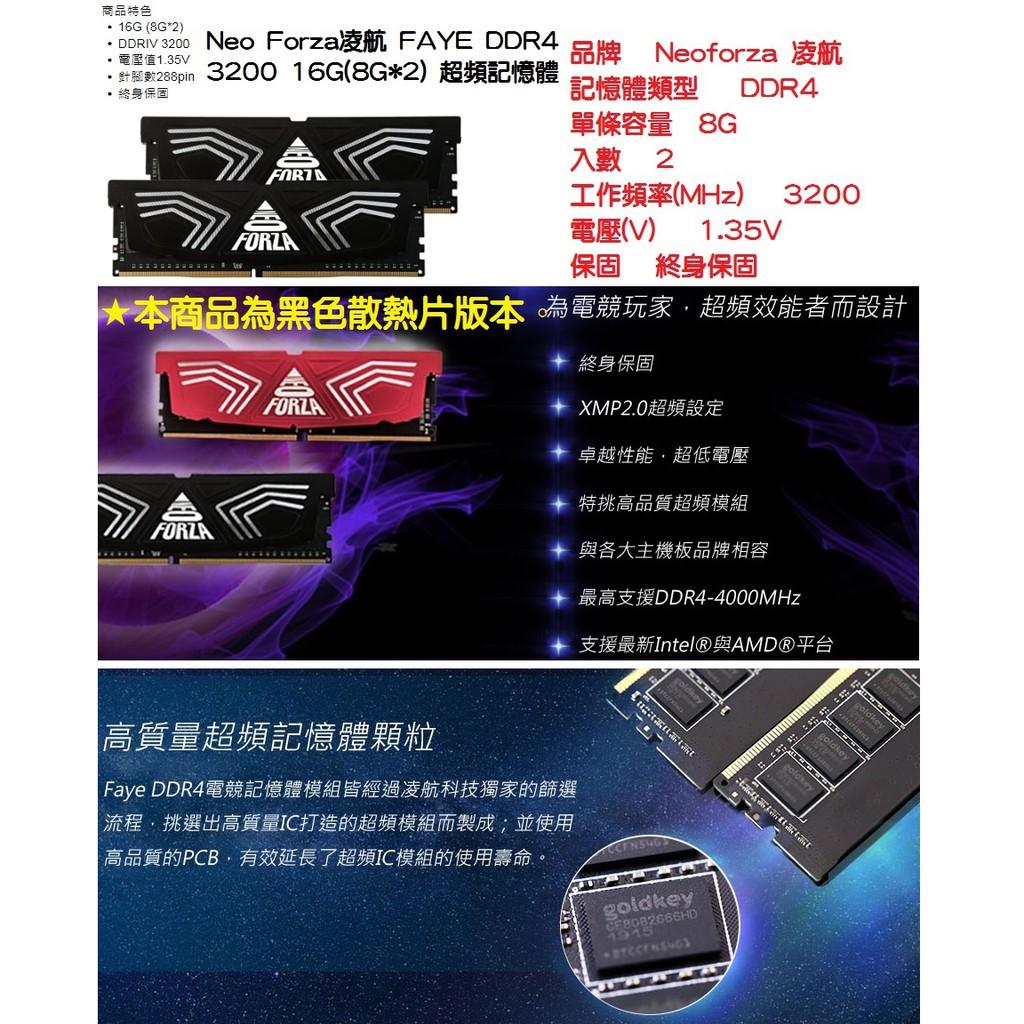 ~威達-凌航 Neo Forza FAYE DDR4 3200 16G(8G*2) 超頻記憶體 RAM 有含散熱片