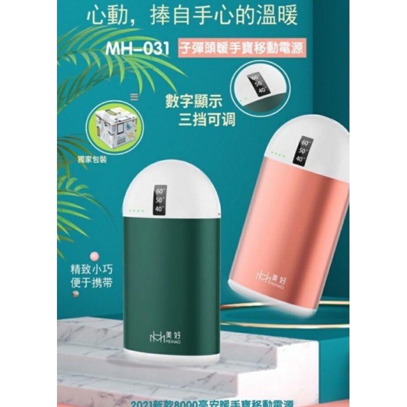 3C商品 弁當四合一、美好MH-031、MH011、MH021、弁當四合一  都是行動電源。另售電動訂書機