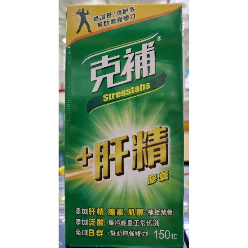 【小如的店】台灣COSTCO好市多代購~克補 肝精膠囊-食品(每罐150粒) 78277