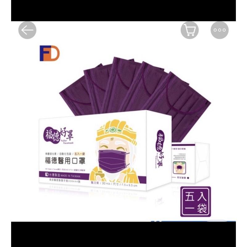 福德好罩福德醫用口罩魅力紫30片裝
