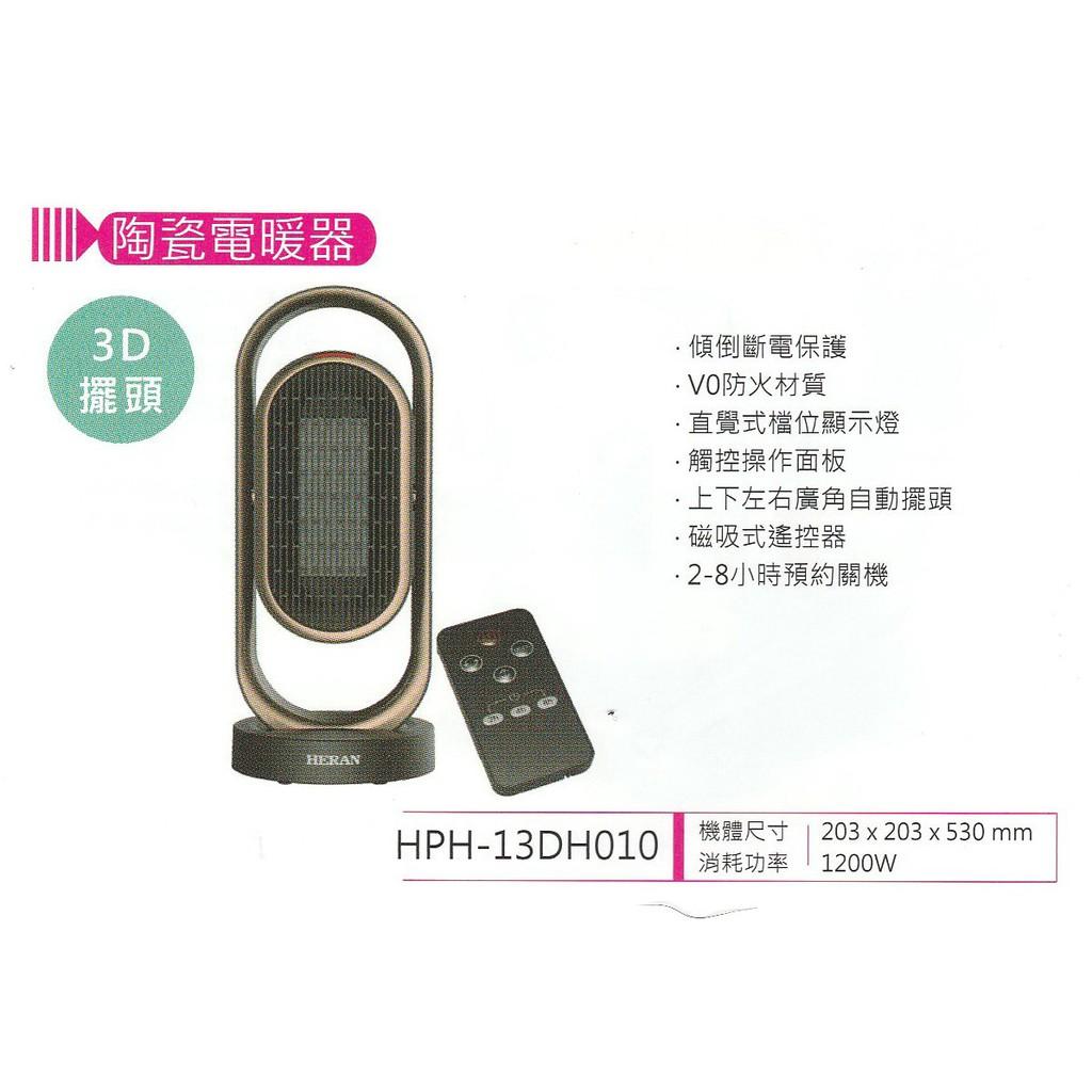 缺貨【易力購】HERAN 禾聯碩PTC陶瓷式電暖器 HPH-13DH010 全省運送