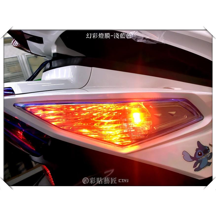 彩貼藝匠~ BON 125 PGO 後方向燈(一對) 犀牛皮 幻彩膜 七彩膜 防刮 遮傷 保護 車膜 燈膜 包膜