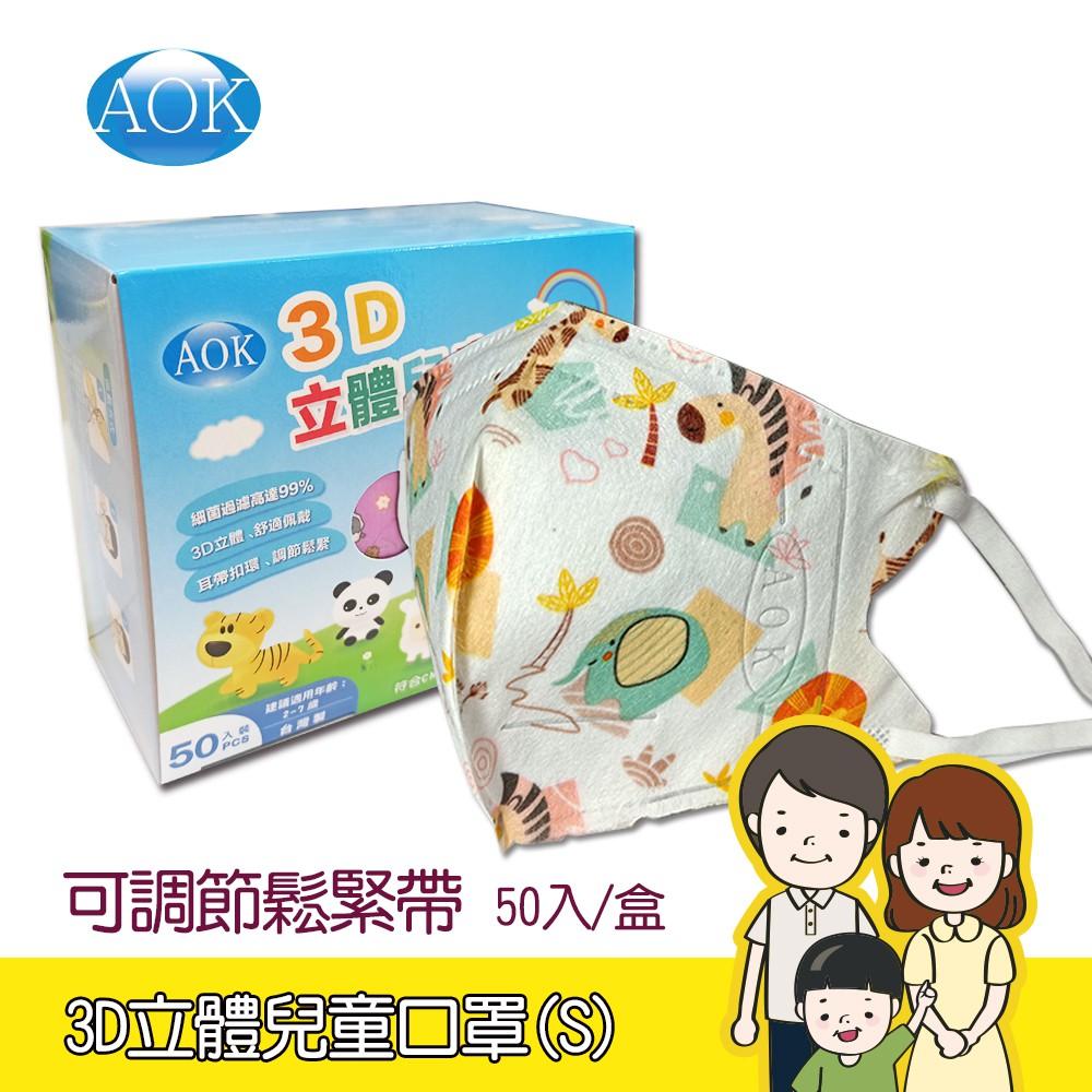 【現貨】AOK飛速 (台灣製) 醫用3D立體口罩(兒童-圖案S) 50入/盒