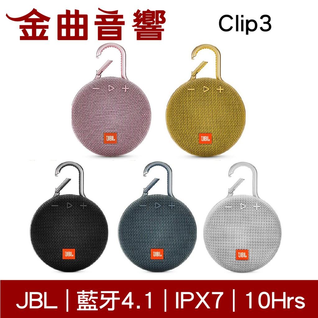JBL CLIP3 四色可選 無線 藍牙 喇叭 隨身迷你 登山掛鉤 | 金曲音響