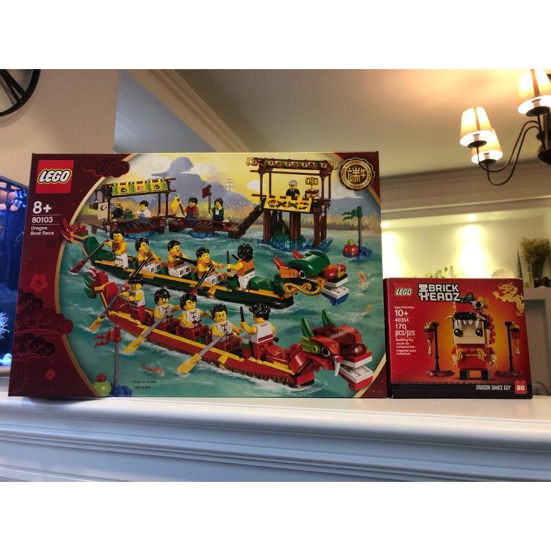 Lego 80103 + 40354 合購優惠