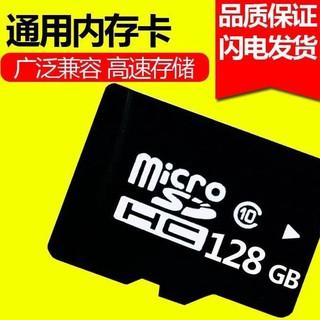【現貨】MicroSD TF 記憶卡 手機内存卡 高速記憶卡 8G 16G 32G 64G 128G相機行車記錄儀記憶卡