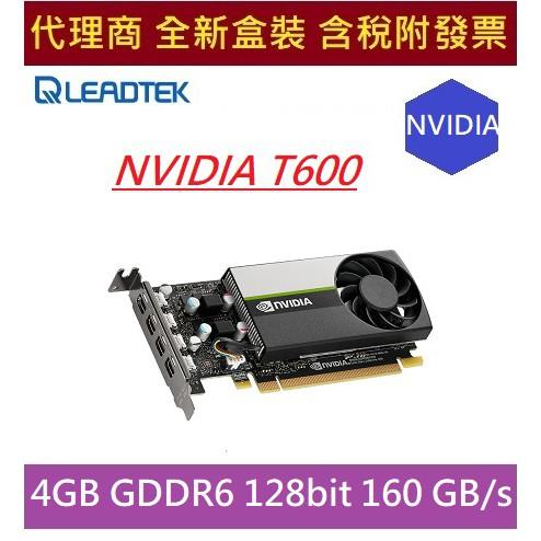 全新 含發票 代理商盒裝 麗臺 NVIDIA T600 4GB GDDR6 128bit 工作站繪圖卡