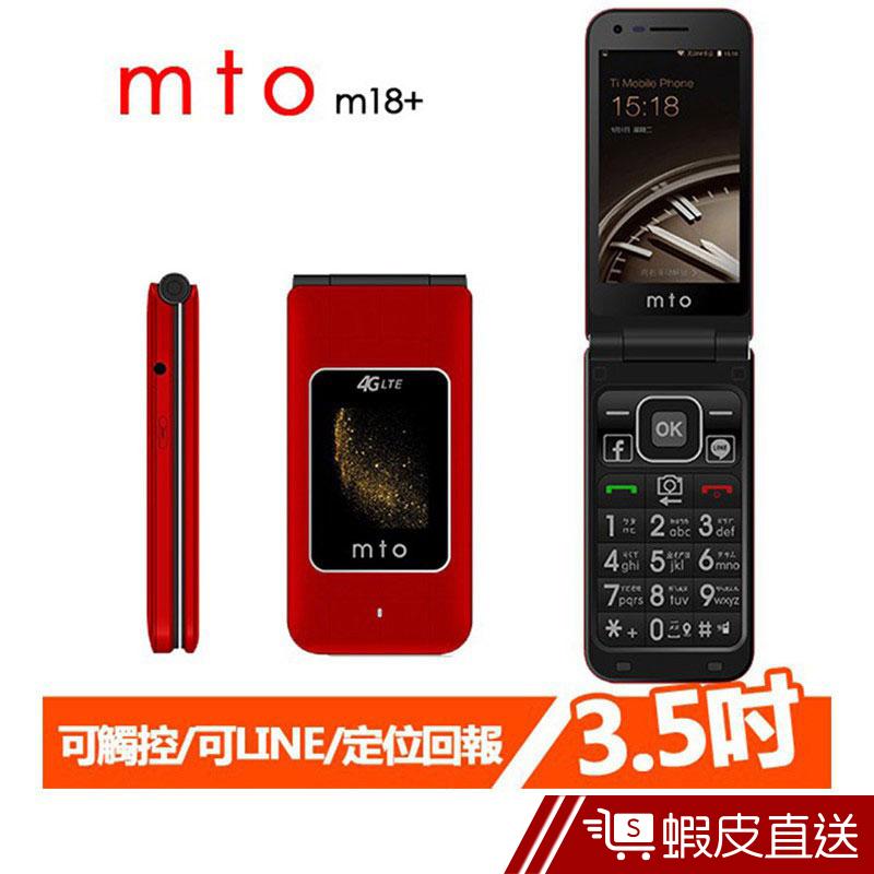 MTO  M18+ Plus-全配組 4G雙卡 折疊/翻蓋老人機 長輩手機 大字體 藍/黑/金/紅  現貨 蝦皮直送