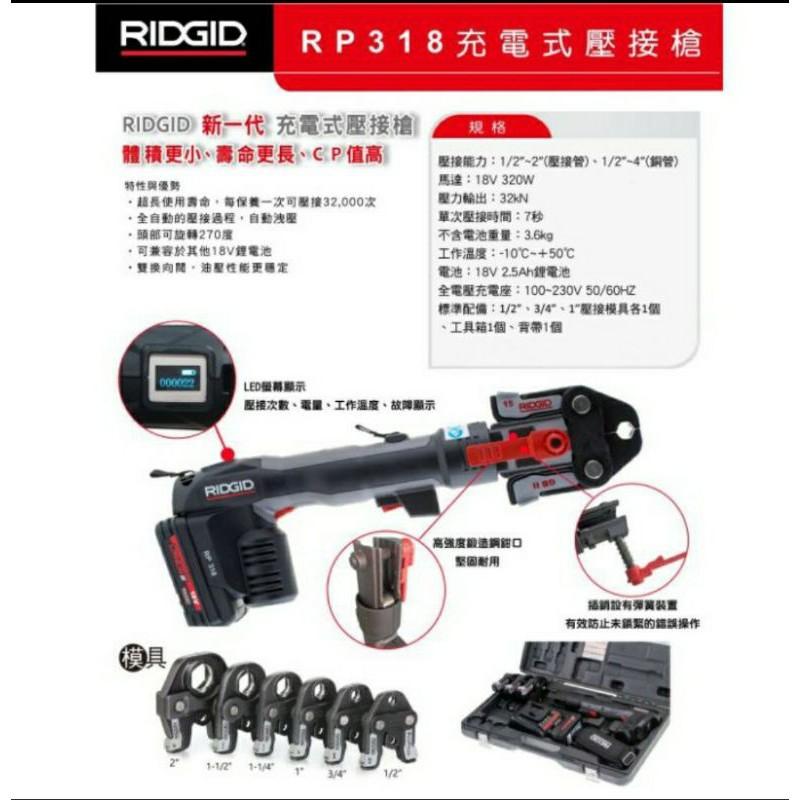 《洲洲五金》 美國 里奇 RIDGID 新一代充電式壓接機 RP318 體積小壽命更長CP值高
