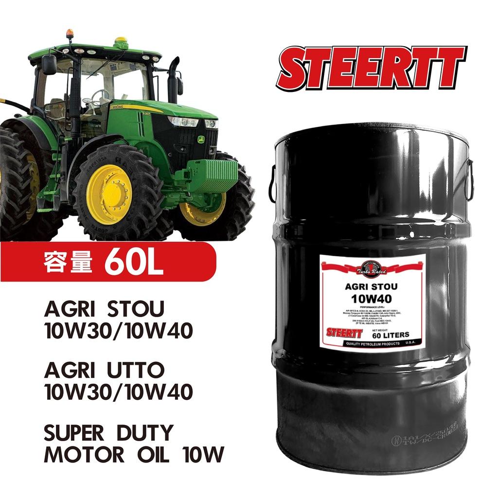 路霸 農耕機傳動油(60L桶裝) UTTO STOU 10W30 小松 10W CF-4 農用機油