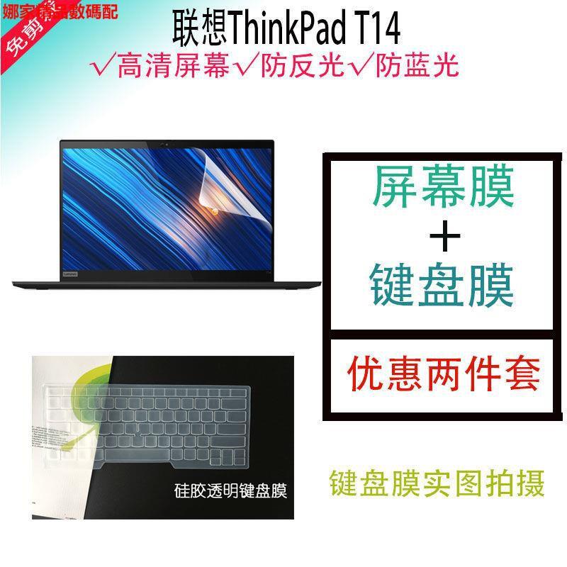 ✿14寸聯想ThinkPad T14屏保膜T14s銳龍版電腦鍵盤保護膜屏幕保護膜 娜家精品✿✿麗人